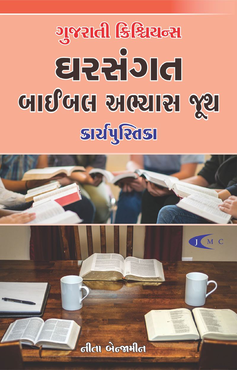 Gharsangat Book Part 1