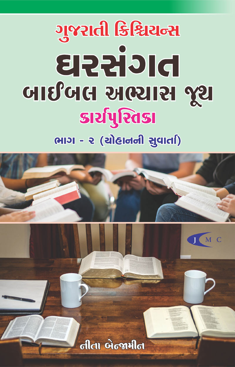 Gharsangat Book Part 2