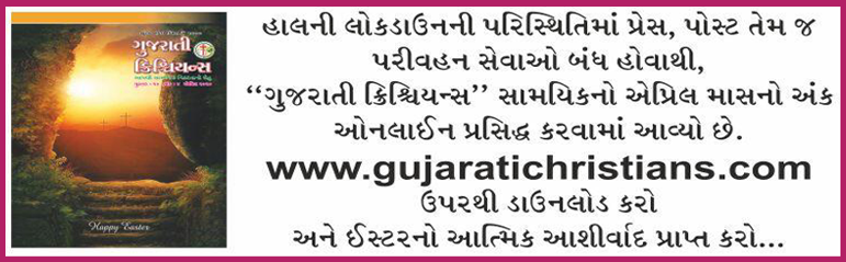 Download Gujarati Christians Magazine PDF
